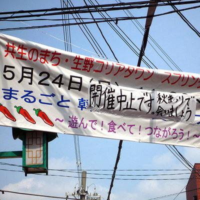共生のまち・生野コリアタウン スプリングフェア2009