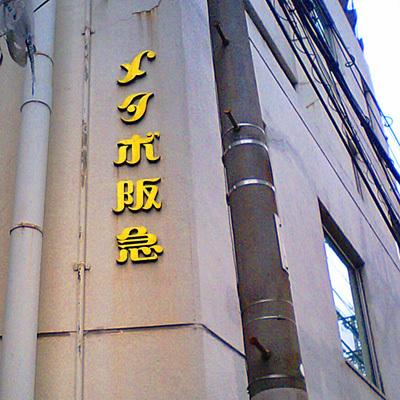 メタボ阪急