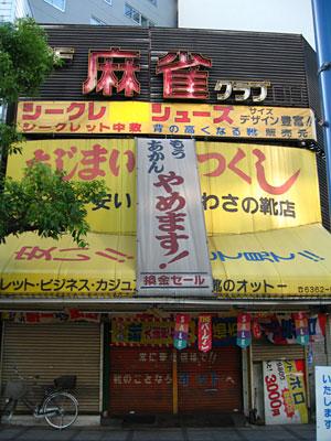 Yamemasu